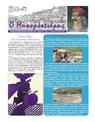Τεύχος 17 Μάιος 2011