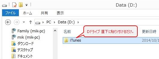 Dドライブ直下に[iTunes]フォルダを貼り付ける