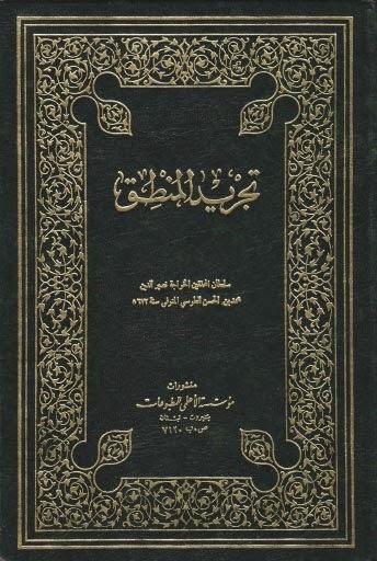 كتاب تجريد المنطق - الخواجة نصير الدين الطوسي