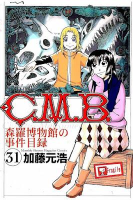 C.M.B.森羅博物館の事件目録 第01-31巻 [C.M.B Shinra Hakubutsukan no Jiken Mokuroku vol 01-31] rar free download updated daily