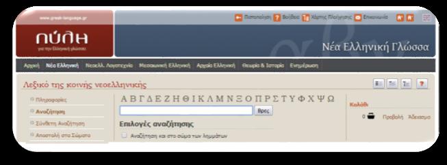 Λεξικό Νεοελληνικής Γλώσσας Τριανταφυλλίδη