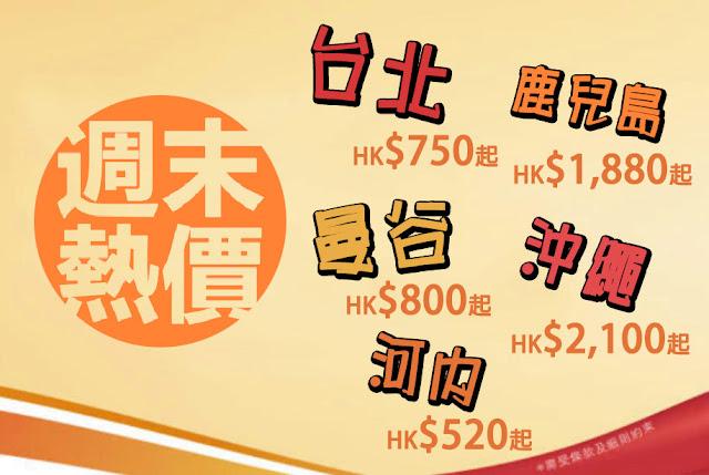 香港航空【週末熱價】香港 飛 台北$750、曼谷$800、鹿兒島$1880、沖繩$2100、河內$520,暑假出發。
