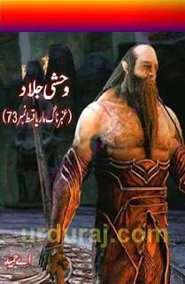 Amber Naag Maria Series Part 73 (Vehshi Jallad) Urdu Novel by A Hameed