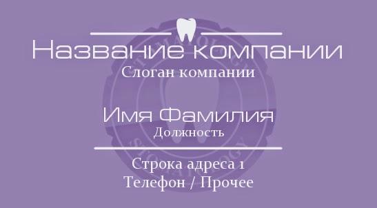 фиолетовая визитка частного зубного врача или целой стомат клиники