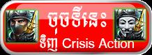 ចុចទិញ Crisis Action