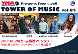 1.28 sat 「TOWER OF MUSIC vol.85」