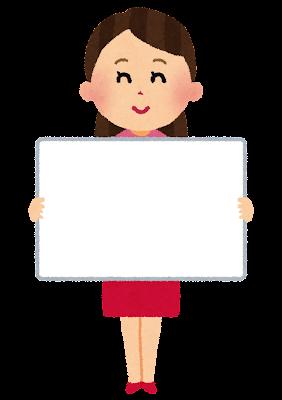 空白の紙を持った女性のイラスト
