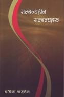 Sambhandhahin Sambandha Haru