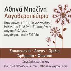Αθηνά Μπαζίνη (Λογοθεραπεύτρια)