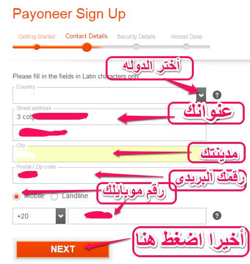حصريا تفعيل Skrill & Paypal 004.png