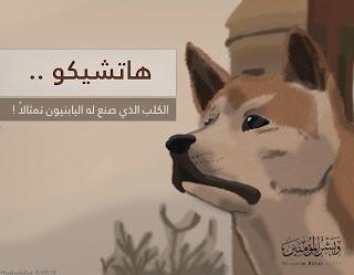 هاتشيكو .. الكلب الذي صنع له اليابنيون تمثالاً لوفائه ! 1787_403978333015776