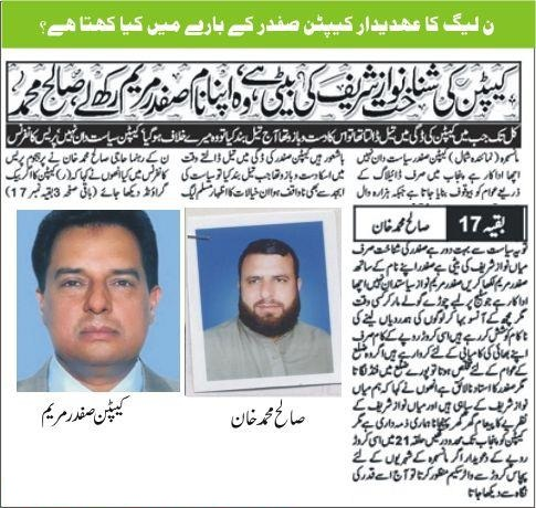 Captain Safdar New Scandal