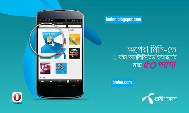Grameenphone-1Hour-Unlimited-Internet-50Paisa-Free-Internet-TicketPass-On-Opera-Mini-Browser-gp