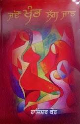 जदों खम्भ लग जाण(कहानी संग्रह)(पंजाबी में)- राजिन्दर कौर
