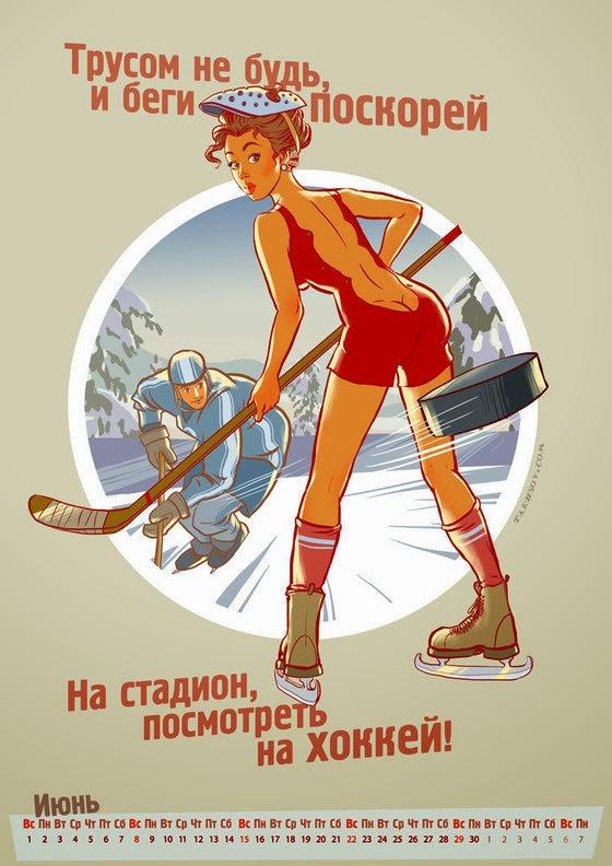 Спортивный календарь 2014