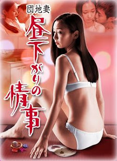 http://2.bp.blogspot.com/-beWrifFwgpg/TuLeTUpDbnI/AAAAAAAAGPo/xKX4VEtfHNg/s320/250px-Apartment_Wife-_Affair_in_the_Afternoon_2010-Japan-Roman_Porno_Returns-p1.jpg