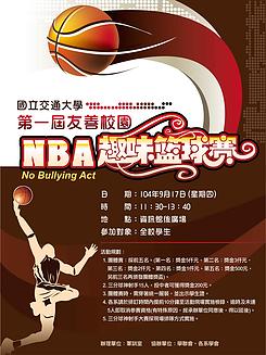 第一屆友善校園 NBA趣味籃球賽