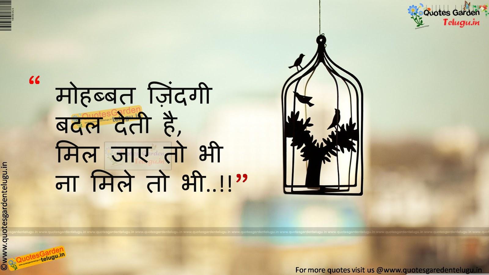 Best love quotes in hindi 1169 QUOTES GARDEN TELUGU Telugu Quotes ...