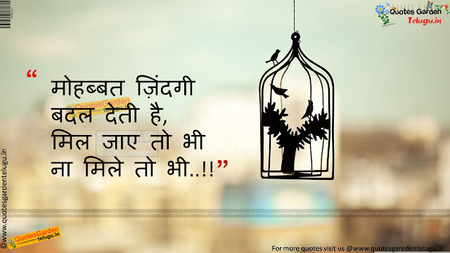 Best love quotes in hindi 1169