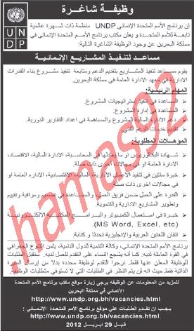 مكتب برنامج الامم المتحدة الانمائى فى مملكة البحرين