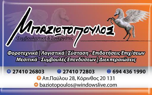 Λεωνίδας Μπαζιωτόπουλος Φοροτεχνικός