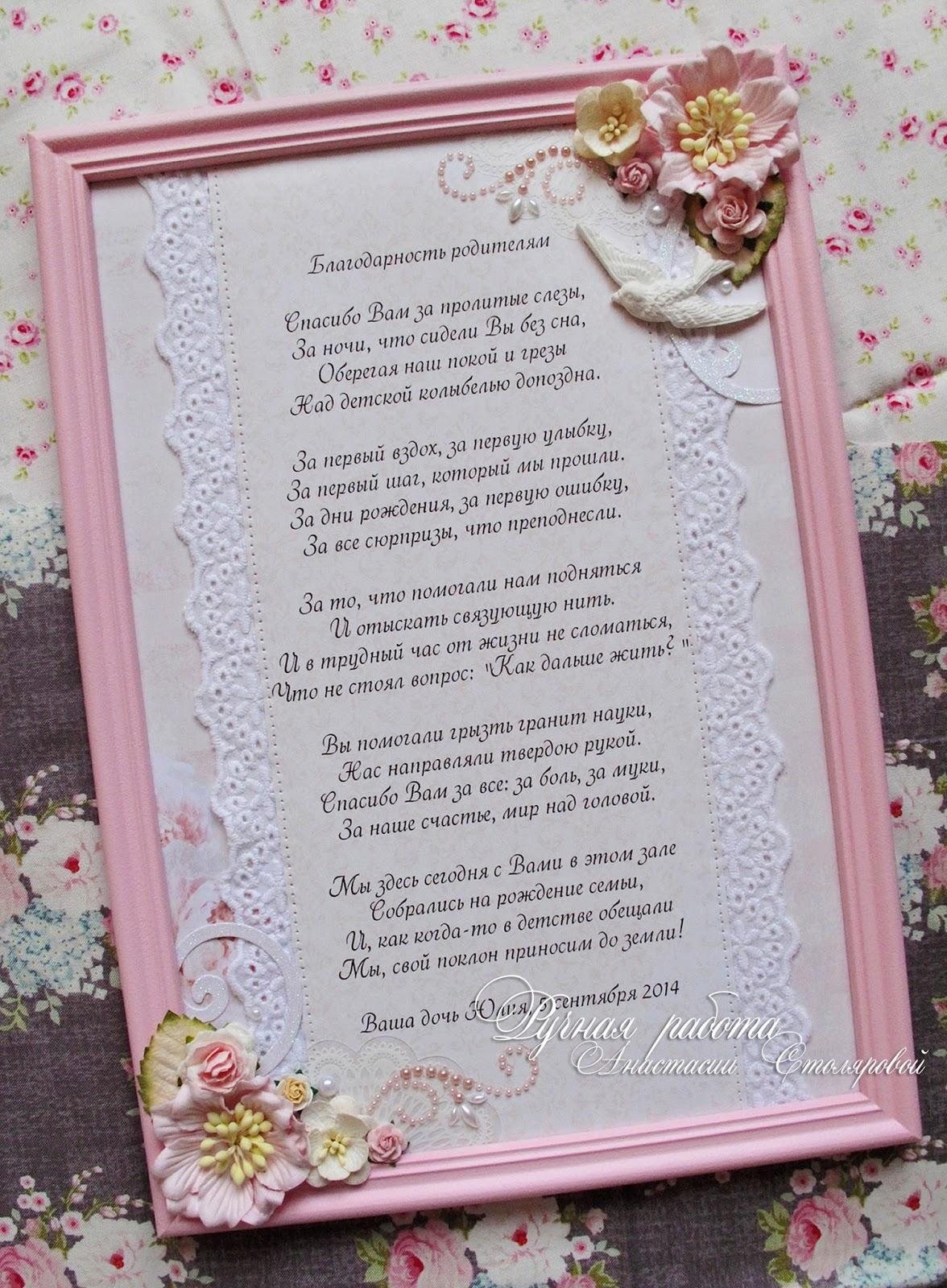 Стих благодарность маме невесты от жениха