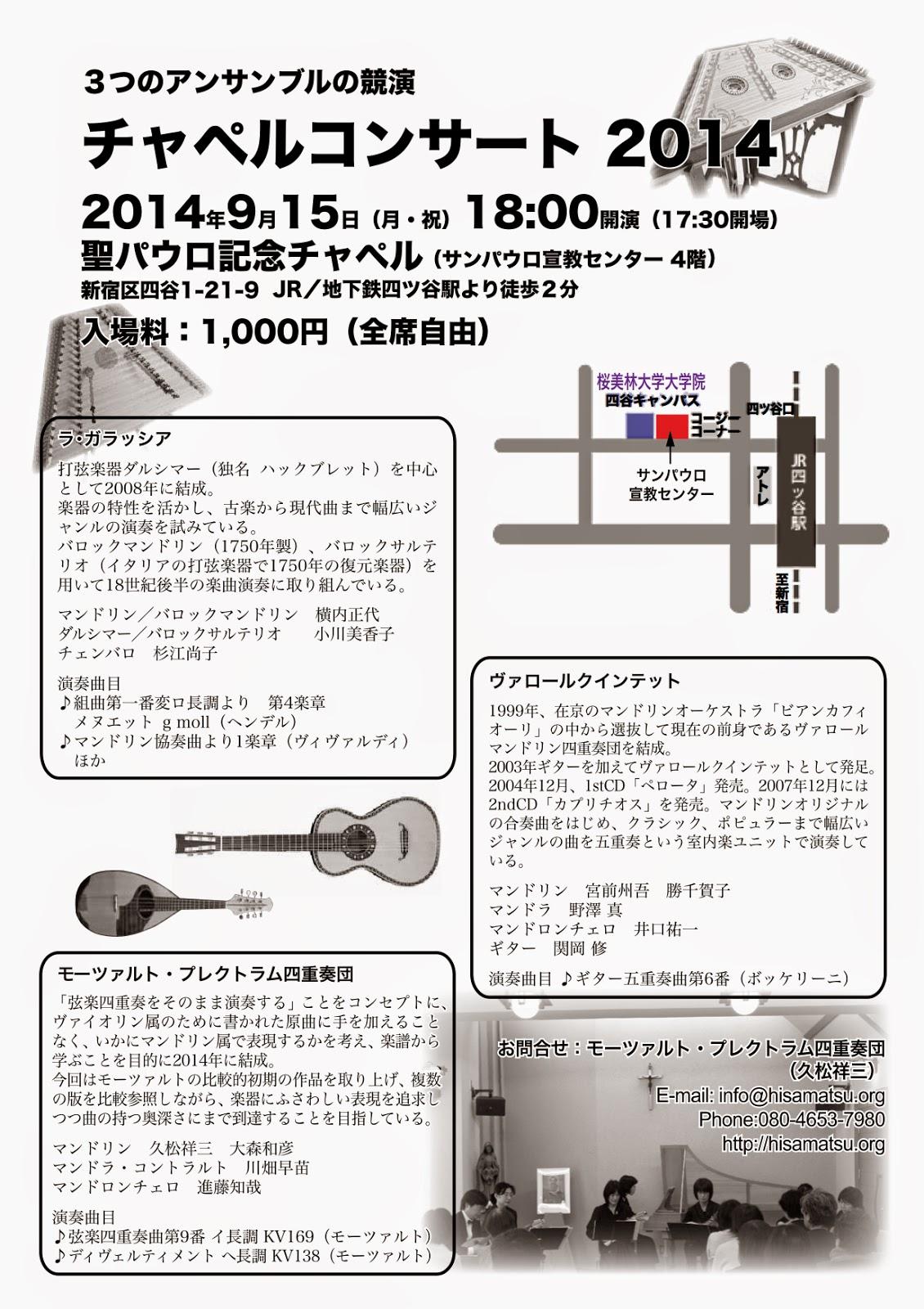 http://amadei.music.coocan.jp/download/2014Chapel_concert.pdf