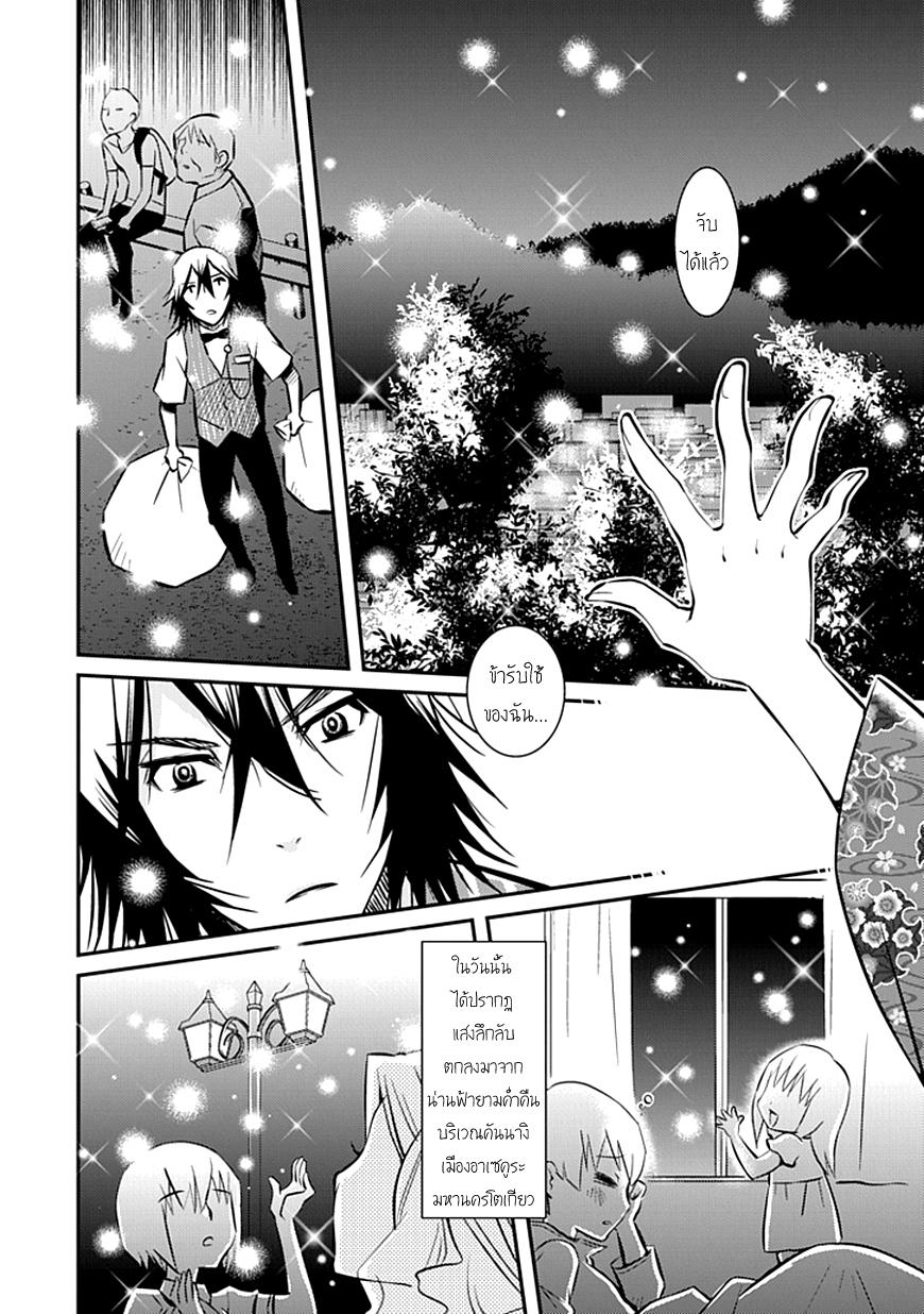 อ่านการ์ตูน Inugamihime no Shimobe 1 ภาพที่ 3