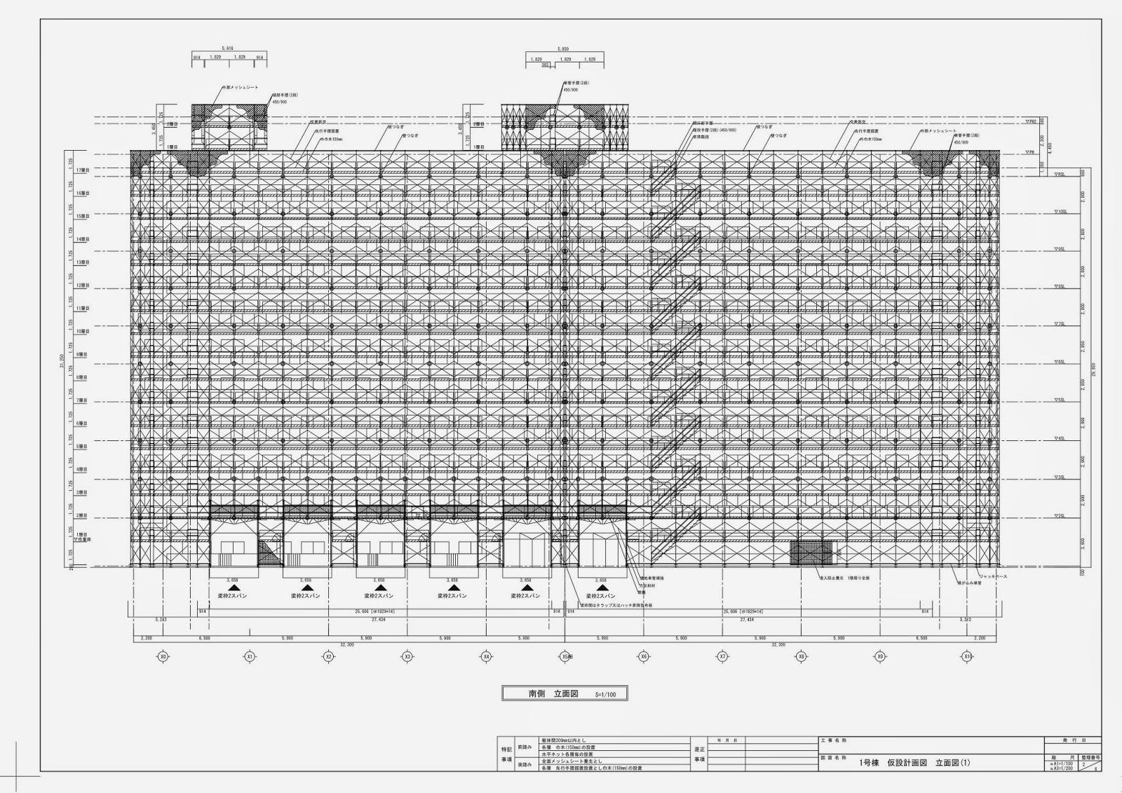 住宅供給公社 修繕工事 仮設計画図