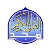 index قناة المجد للقران الكريم بث مباشر اونلاين   almajd live