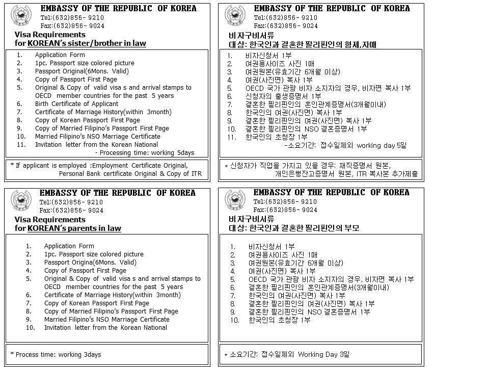 Springblue korean visa requirement for workers e9 e6 d6 e7 e2 httpembassyphilippinesfa goenglishasembassyphilippinesvisaannouncementindexjsp stopboris Images
