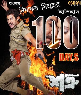 watch bangla movie shotru by jeet