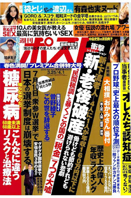 週刊ポスト 2016年3月25日/4月1日号 [Shukan Post 2016-03-25/04-01] rar free download updated daily