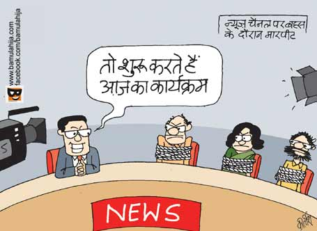 Media cartoon, news channel cartoon, cartoons on politics, indian political cartoon
