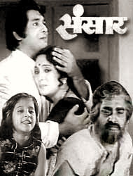 Sansar 1980 Marathi Movie Watch Online