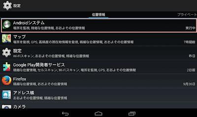 バッテリー節約設定 Android4.4 (1)