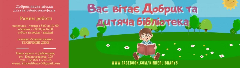 Добропільська міська дитяча бібліотека-філія