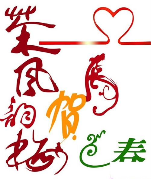 Best Free Chinese New Year Calligraphy Template