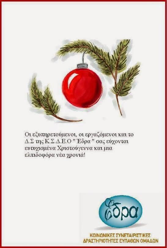 """Ευτυχισμένα Χριστούγεννα  & ελπιδοφόρα νέα χρονιά από Κ.Σ.Δ.Ε.Ο. ¨΄Εδρα"""""""