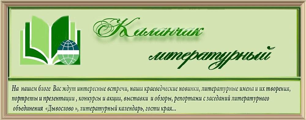 Каланчакская ЦБС