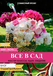 http://studioscrapbooking.blogspot.ru/2015/04/blog-post_16.html