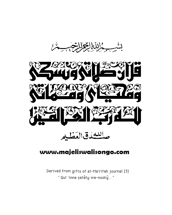 Kumpulan Shalawat Milik Syaikh Ahmad bin Idris Pendiri Thariqah Idrisiyah