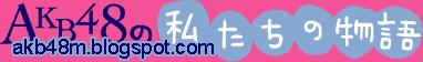 http://2.bp.blogspot.com/-bgbDZK7Px8Y/VShJCxd9e2I/AAAAAAAAs8g/uz8NiUKIWN8/s1600/AKB48%E3%81%AE%E2%80%9C%E7%A7%81%E3%81%9F%E3%81%A1%E3%81%AE%E7%89%A9%E8%AA%9E%E2%80%9D.jpg