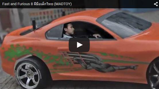 หนังใหม่ Fast & Furious 8