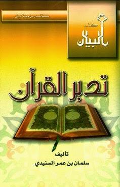 تدبر القرآن - سلمان السنيدي pdf