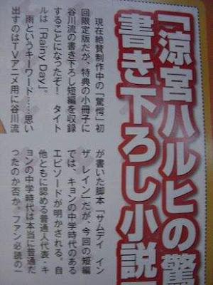 Suzumiya Haruhi no Kyougaku light novel