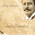 تحميل رواية أرمانوسة المصرية - جورجى زيدان pdf