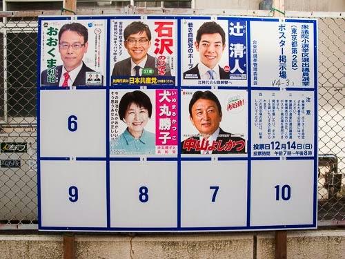 Snap election 2014 candidates, Asakusabashi, Tokyo, Japan.