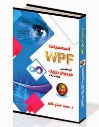 أساسيات Wpf لمبرمجي VB.NET
