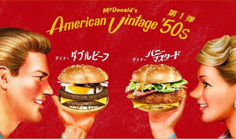 McDonald's Japan 'American Vintage' 1950s Burger Poster